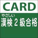 やさしい漢字検定対策2級 icon