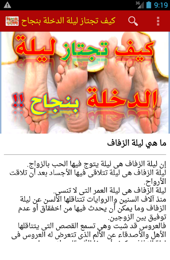 Download أسرار ليلة الدخله بالتفصيل For Pc