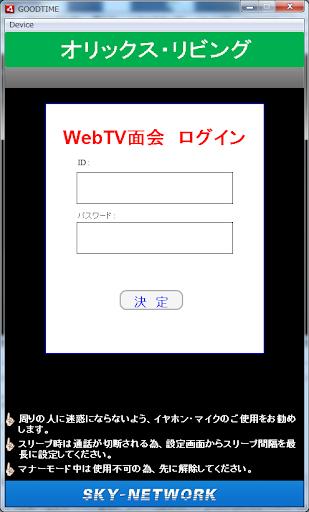 グッドタイム screenshot 1