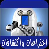 اختراعات واكتشافات Android APK Download Free By Abdo.apps