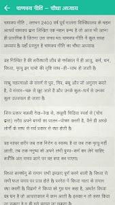 Chanakya Niti in Hindi screenshot 3