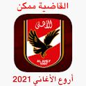 أغانى الاهلي المصري القاضية ممكن 2021 icon