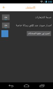تطبيق العرب