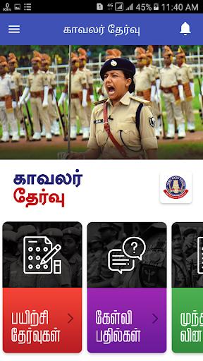 Tamil Nadu Police Exam 2019 - TNUSRB Police Quiz image