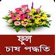 ফুল চাষ পদ্ধতি - Flower Cultivation and Farming Download for PC Windows 10/8/7