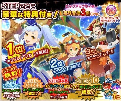ユーザーセレクト竜騎祭ガチャ