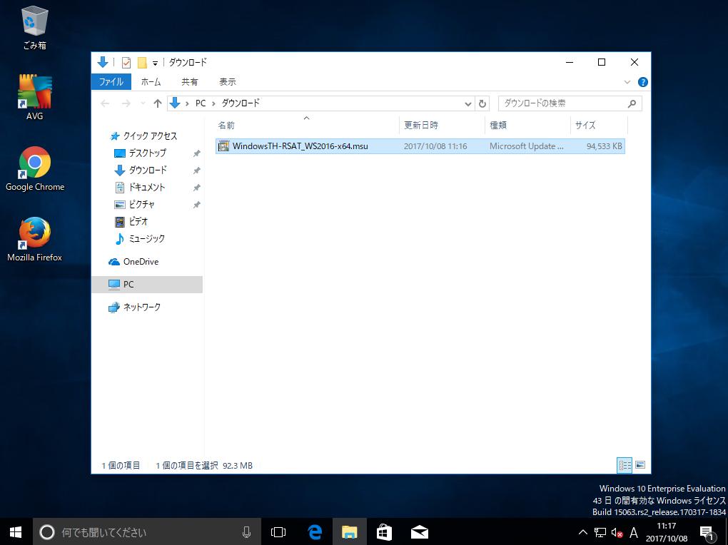 VMware Workstation Player 12:ダウンロード、イ …