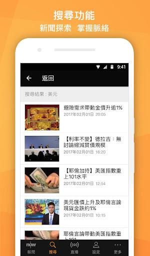 Now 新聞 screenshot 5