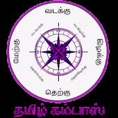 Tamil Compass l திசைக்காட்டி - தமிழ்