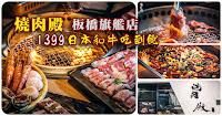 燒惑日式炭火燒肉店