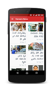 Lastest Haveeru News APK