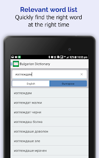 Bulgarian Dictionary English Bulgarian Translator- screenshot thumbnail