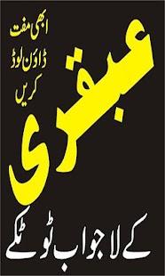Ubqari Totkay and Wazaif - náhled