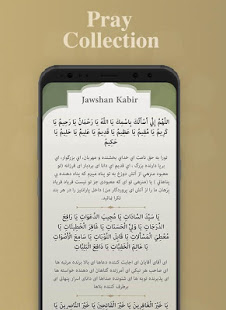 Prayer : Ahd, Ayat Al-Kursi, Kumayl, Ashura for PC-Windows 7,8,10 and Mac apk screenshot 3
