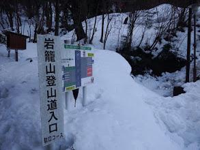 岩籠山 駄口コース登山口
