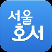 서울호서전문학교