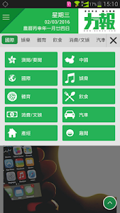 力報Exmoo News screenshot 5