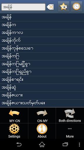 缅甸语 - 中文 字典