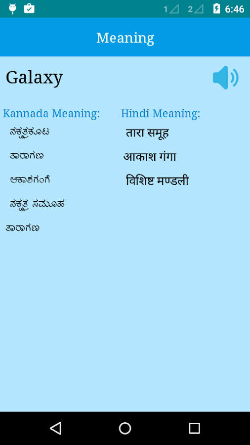 Casual dating meaning in hindi