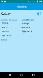 English To Kannada And Hindi Apps On Google Play - Invoice meaning in kannada