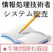 情報処理 システム監査