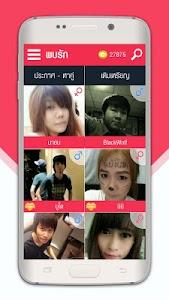พบรัก - We found love screenshot 0