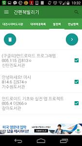 간편책빌리기(대전도서관) screenshot 3
