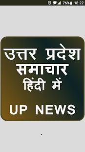Uttar Pradesh News in Hindi - náhled