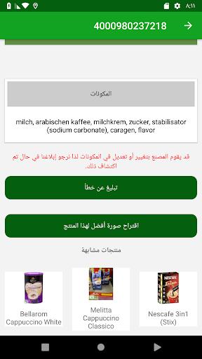 Halal Zulal 5.6 screenshots 4