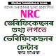 Download NRC Verification ( এন.আৰ.চি ভেৰিফিকেশনৰ সবিশেষ ) For PC Windows and Mac