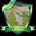 القبر والدار الآخرة بدون نت icon