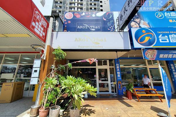ARoi Thai 泰式料理