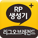 롤 RP 생성기+