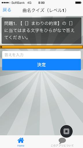 無料娱乐Appの曲名穴埋めクイズ・秦基博編 ~タイトルが学べる無料アプリ~ 記事Game