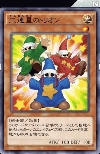 三連星のトリオン