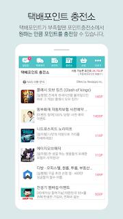택배파인더 - 로지아이,택배배송조회,택배포인트,택배예약 screenshot 04