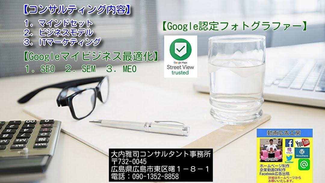 大内雅司コンサルタント事務所