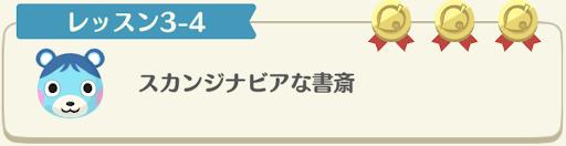 レッスン3-4