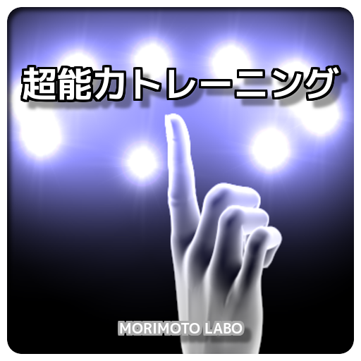 超能力トレーニング 娛樂 App LOGO-APP試玩