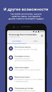 App Тинькофф Мобайл APK for Windows Phone