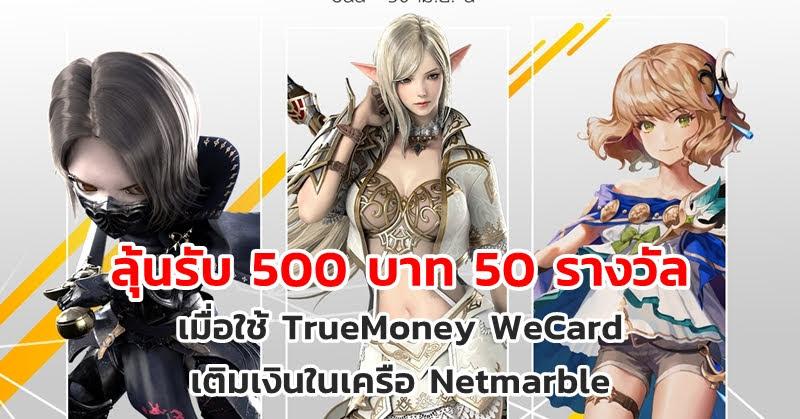 ลุ้นรับ 500 บาท 50 รางวัล เมื่อเติมเกมในเครือ Netmarble ด้วย TrueMoney WeCard!