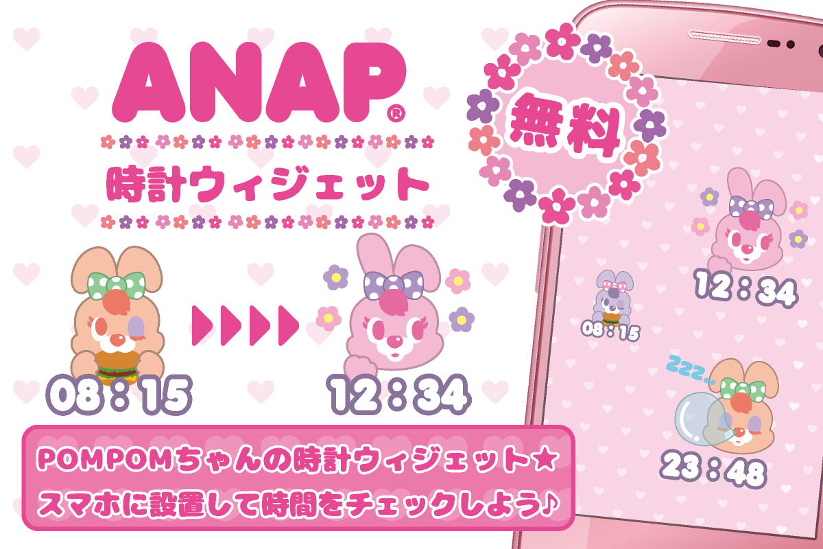ANAP-POMPOM Clock-Free- screenshot