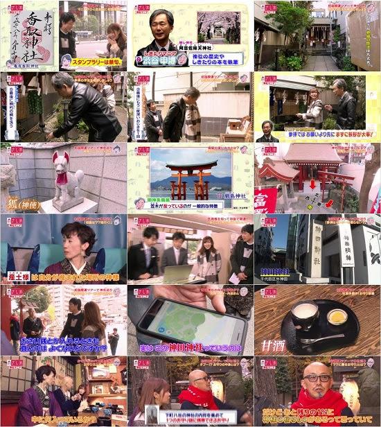 (TV-Variety)(720p) さし旅「神社マニアと巡る初詣開運ツアー」 171227