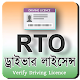 West Bengal Driving Licence Check (লাইসেন্স চেক) Download on Windows