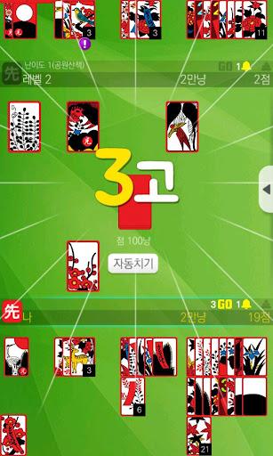 免費下載紙牌APP|무료고스톱 - 새로운 무료 맞고 게임 app開箱文|APP開箱王