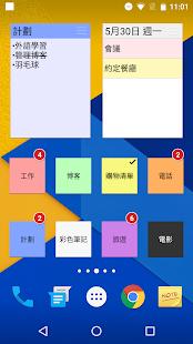 ColorNote - 彩色筆記 記事本 便箋 便條 便簽 Screenshot