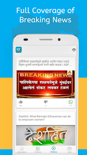Marathi News, Top Stories & Latest Breaking News 2.22 MOD + APK + DATA Download 3