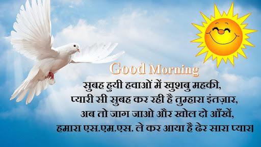 Good Morning Shayari 2.0 screenshots 1