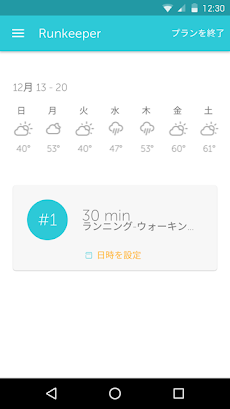 RunKeeper ランニングもウォーキングも GPS 追跡のおすすめ画像3
