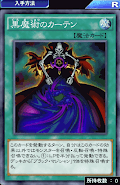 黒魔術のカーテン
